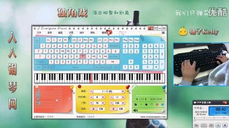 独角戏-柚子-Kelly-Everyone Piano键盘钢琴弹奏第72期