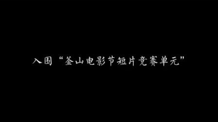 """""""釜山电影节短片竞赛单元""""入围片《盲钻》预告片15'"""