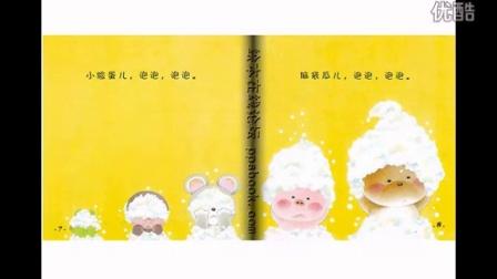 曦曦妈讲绘本故事之小熊宝宝之洗澡