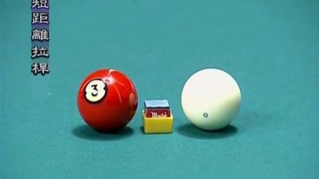 台球八球教学_台球九球教学_台球教材视频
