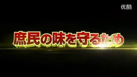 蜡笔小新剧场版预告:超级美味B级美食大逃亡_高清