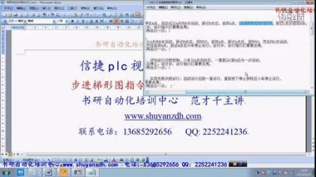 信捷plc视频教程 信捷plc步进梯形图指令实现abc小车控制程序(工艺分析、程序编写、联机调试、问题分析)