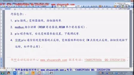 信捷plc视频教程 信捷xc3 plc通信控制台达M系列变频器正反转运行,变频器频率给定等实操教程
