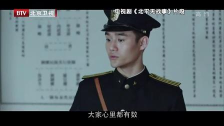 大戏看北京20141006   刘烨新剧变身卧底 与反派陈宝国斗演技