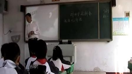 四年级品社课堂实录