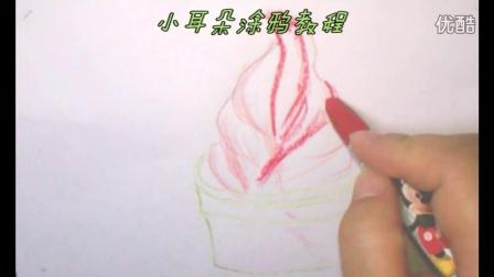 小耳朵简笔画教程 冰淇淋杯
