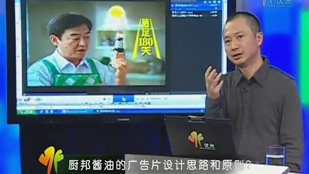C2135吉林创客-广告创意中的超级符号1of3-实操战术篇:华与华的营销创意方法