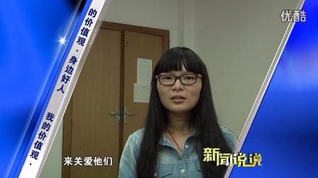 (2014)湖北公共频道:武生院志愿者陪伴流浪儿童共度中秋