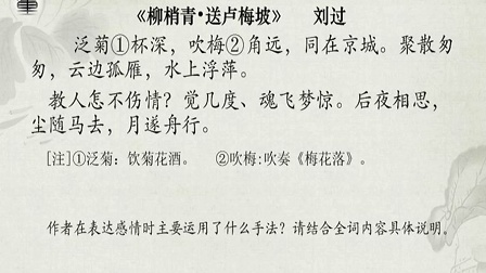(沪江网校)高考语文古代文学阅读暨董语文开班典礼 (老师讲课部分)