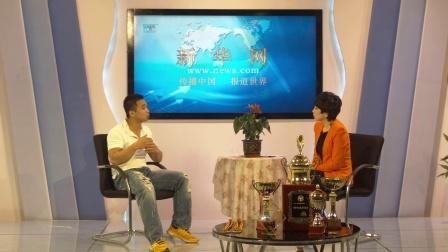 新华社新华网金牌主持人专访赛普健身学院林院长