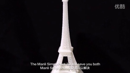Manli万丽 SimplyPrint 3D  Make Ideas Alive 为家庭企业而制