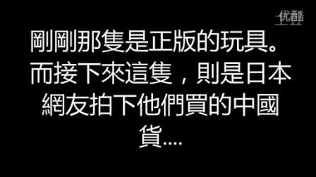 """日本妈妈买中国""""飞天仙女"""" 孩子玩哭了"""