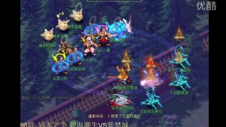 梦幻西游2 98联  冠军之争 碧海潮生VS紫禁城