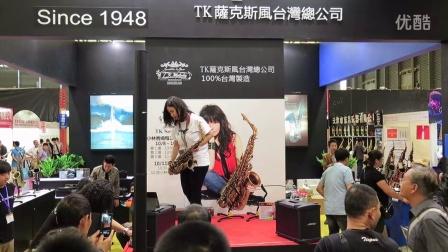 TK薩克斯風2014-10-8上海國際樂器展-RUBY潘