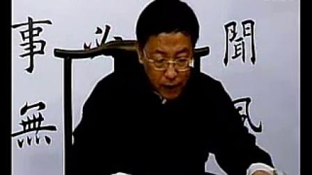 田蕴章书法讲座002【火】 笔顺要领