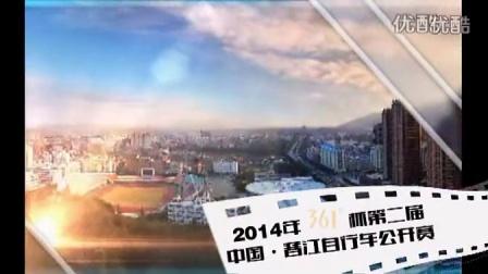 2014年第二届361°杯中国晋江自行车公开赛