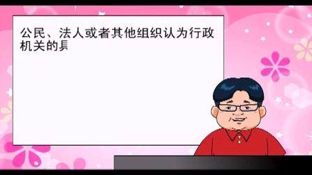 甘孜州司法局动画 《行政复议法动漫》