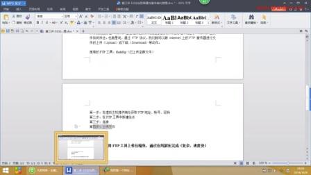 第三讲-discuz论坛的搭建与FTP工具的使用