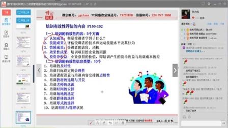 第5讲02培训与开发-14年11月人力资源管理师三级(第三版)网课