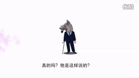 华尔街之羊-Mr. Wolf 中文字幕