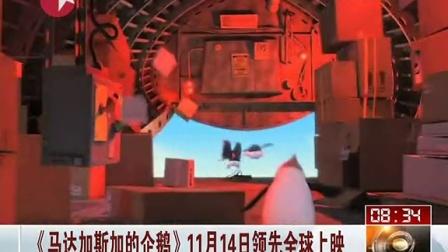 《马达加斯加的企鹅》11月14日领先全球上映 看东方 141017