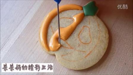 糖霜饼干万圣节南瓜制作