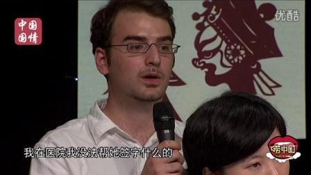 唠中国---中外婚恋花絮4