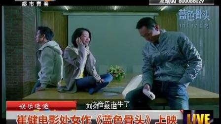 崔健电影处女作《蓝色骨头》上映 都市热线 141017