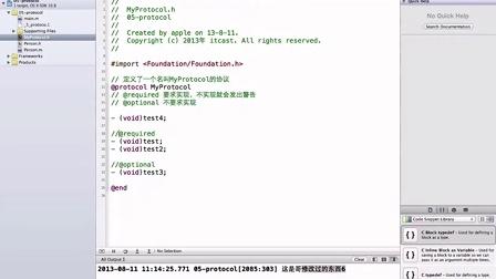 IOS开发零基础入门教程04Objective-c1其他06-protocol02-@require、@optional、遵守多个协议
