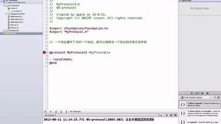 IOS开发零基础入门教程04Objective-c1其他07-protocol03-协议间的遵守、基协议