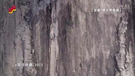 """""""迷墙""""- 应天齐个展在台北举办"""