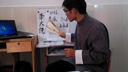 李佰忠-火德公与南方李氏
