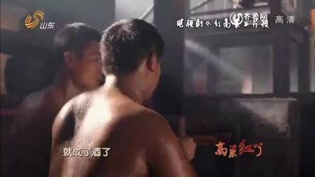 周迅电视剧红高粱纪录片《高粱红了》第一集