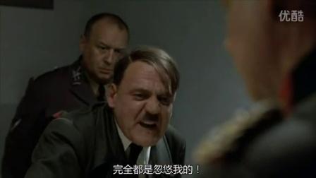 元首的愤怒之东的1111个理由