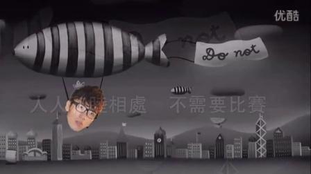 問題兒童-__陸永_農夫__(偉大航道_上集)_-_YouTube