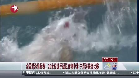 全国游泳锦标赛:20余位选手疑似食物中毒  宁泽涛缺席比赛[看东方]