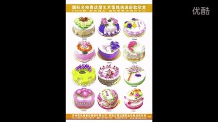 国际艺术西点烘焙蛋糕培训面包培训图片欣赏