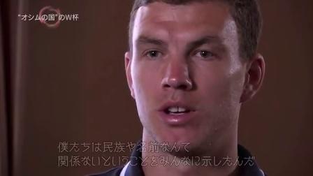 [NHK][我爱纪录片app译]民族共存的kick off 奥西姆的祖国的世界杯之旅