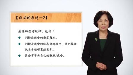 2-2 成功的表達 語言與溝通 (16-24)