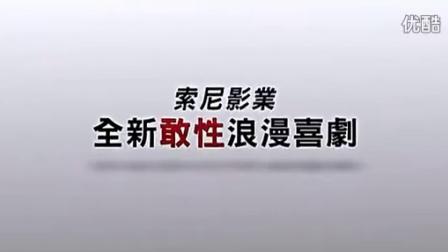 《性感录像带》台湾预告片