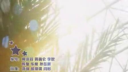 天津电视少儿艺术培训中心-明星班《勇气》MV