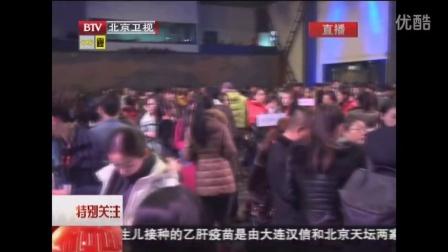 北京卫视《特别关注》对高考招生会的新闻报道