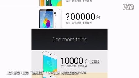 魅族联合阿里推出新版MX4 苹果推送iOS 8.1软件更新 141021「猫眼三分钟」