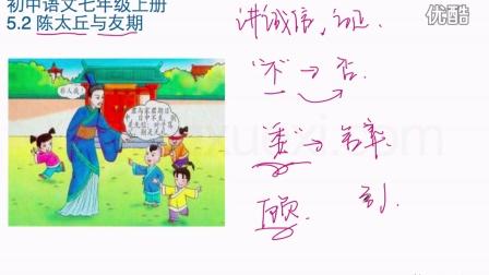 酷学习七年级《世说新语》两则2-陈太丘与友期
