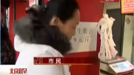 糖炒栗子教程 糖炒板栗技术配方 糖炒栗子视频