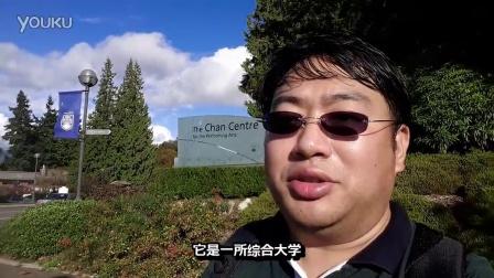 【邵雨青】2014加拿大院校考察之二——我来到UBC