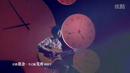 004-思念一个荒废的名字官方版陈楚生