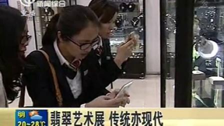 """翡翠珠宝旺销,20141019-8,0'18"""","""