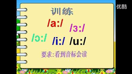 音标入门教学视频01 阿明珍藏 英语音标学习基础入门  英语口语_标清