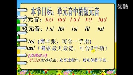 标入门教学视频 阿明珍藏 英语音标学习基础入